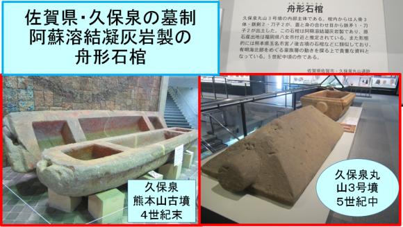 古墳から石棺が消える時、筑紫君は衰退した_a0237545_01083761.png
