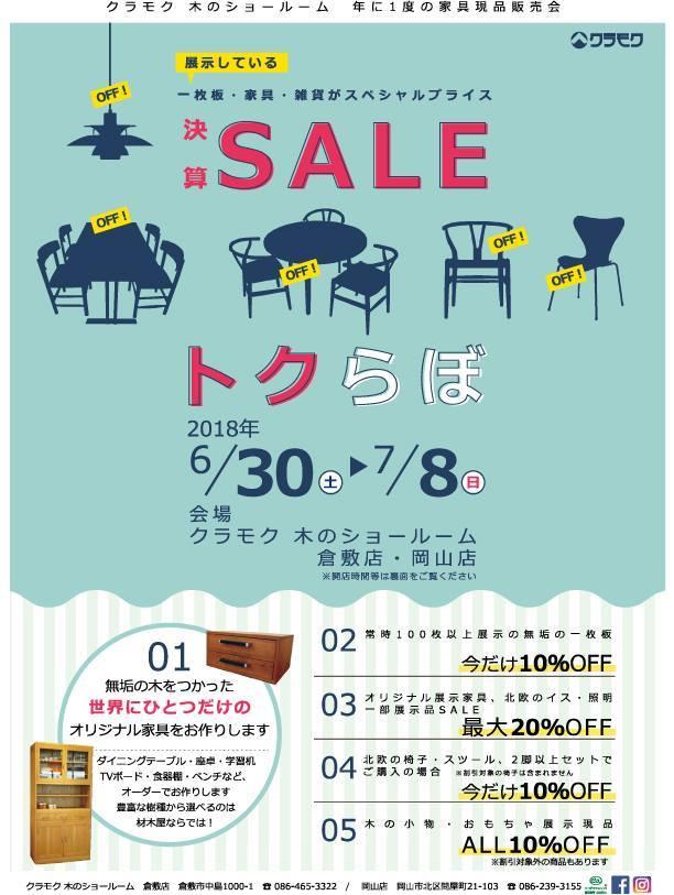 今年もやります!家具の決算セール『トクらぼ』_b0211845_10125683.jpg