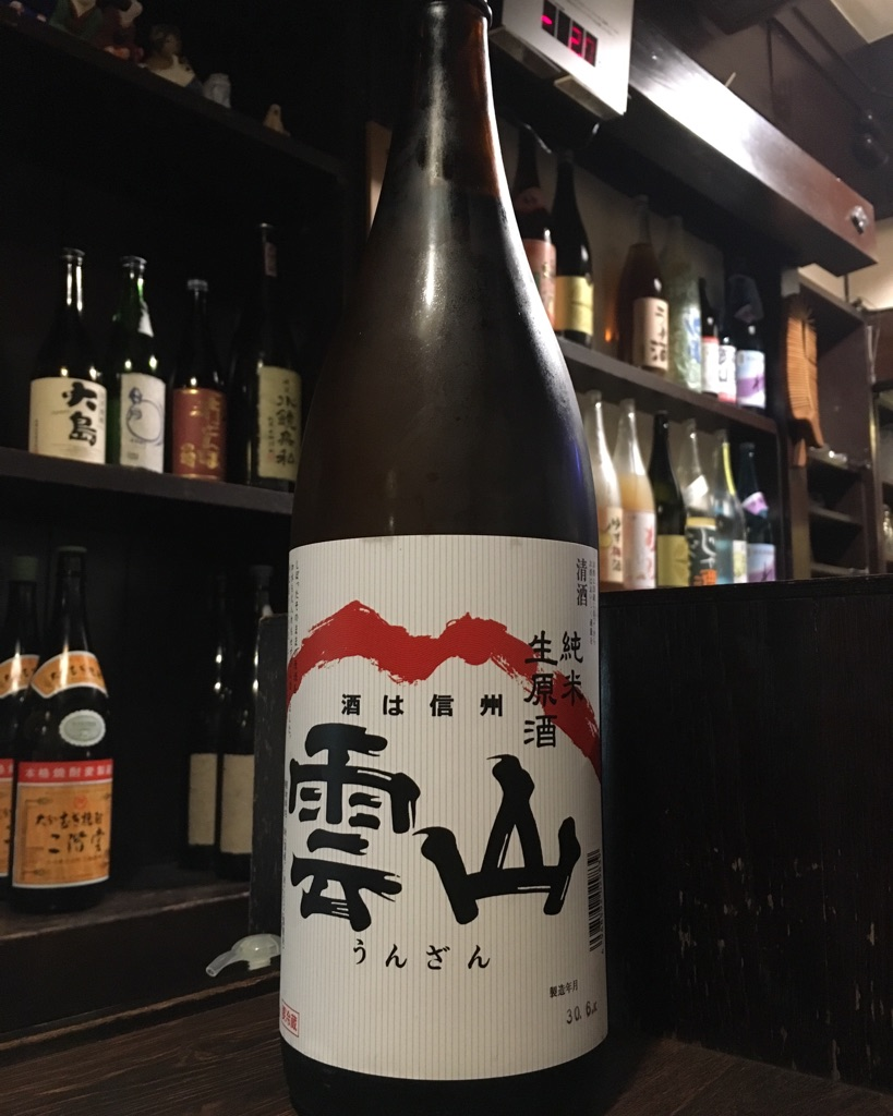 雲山 純米生原酒_d0205957_20524455.jpg