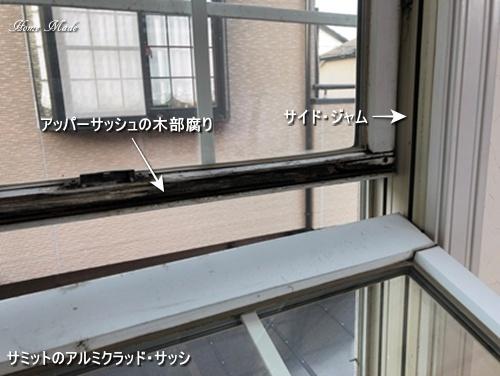 違うサッシメーカーの建具で窓を直す_c0108065_10021800.jpg