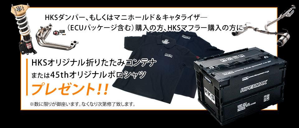 HKS-TFのデモカー試乗に来てください!86号_a0252579_20235086.jpg