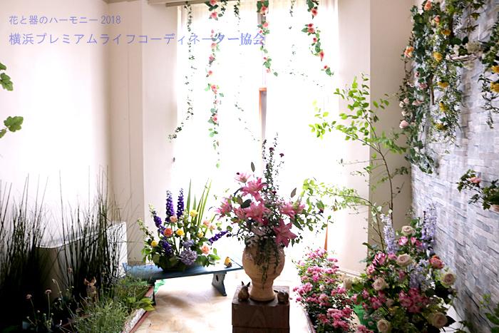 花と器のハーモニー2018 ダイジェスト_f0306287_03364043.jpg