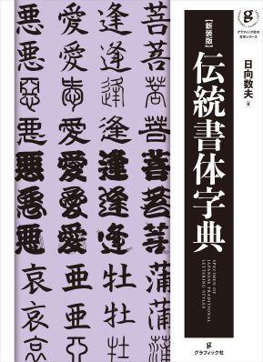 2018年06月 新刊タイトル 新装版 伝統書体字典_c0313793_09085783.jpg
