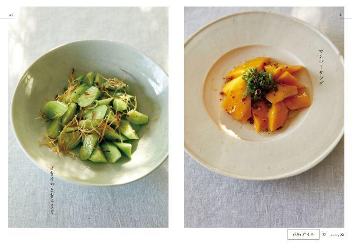 2018年06月 新刊タイトル 私の好きなサラダの食べ方_c0313793_09131219.jpg