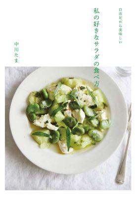 2018年06月 新刊タイトル 私の好きなサラダの食べ方_c0313793_09131221.jpg