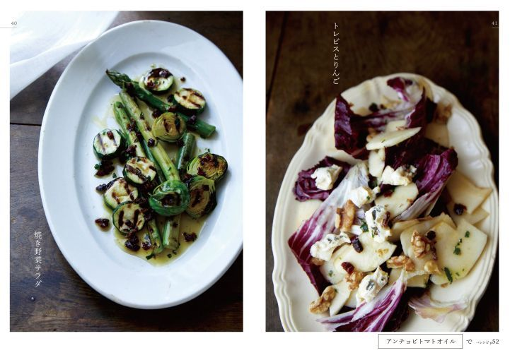 2018年06月 新刊タイトル 私の好きなサラダの食べ方_c0313793_09131296.jpg