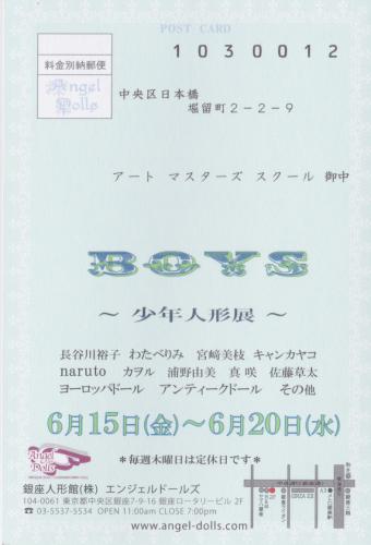 BOYS   ~少年人形展~のお知らせ_b0107314_14474646.jpg