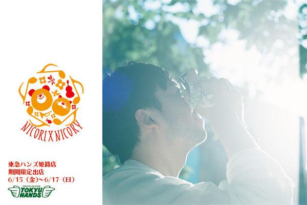 6/15(金)〜6/17(日)は、東急ハンズ姫路店に出店します!!_a0129631_09330368.jpg