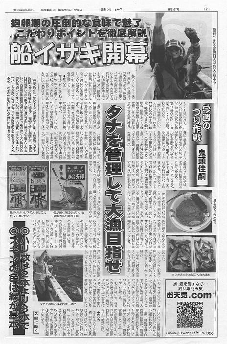 つりニュースに掲載!!(上州屋オリジナル天秤)_f0362141_09474257.jpg