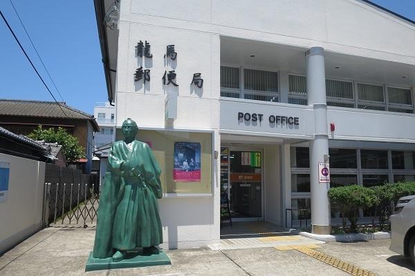 龍馬郵便局 : どら絵もんのポケ...