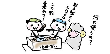 おでかけ_素材博覧会_f0195352_09133287.jpg