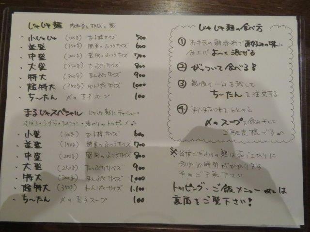 横浜 三ツ境 まるじゃのご案内!!美味しいよ!_e0206865_16164227.jpg