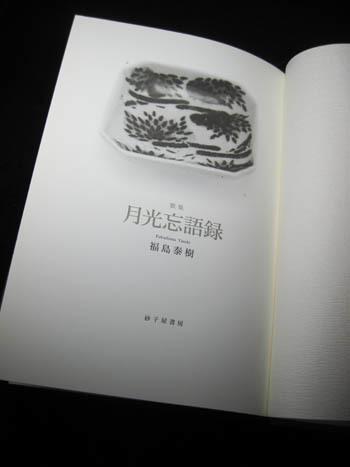 f0307792_19573675.jpg