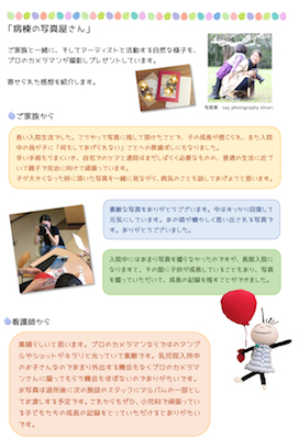 スマイリングホスピタルジャパン、病棟写真館_d0220593_13473374.jpg