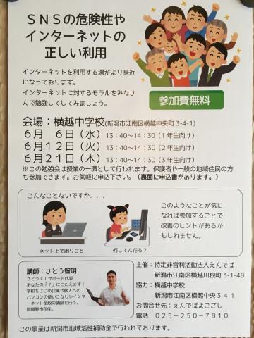 2018.6.15  横越中学校にて勉強会_f0309404_10424190.jpg