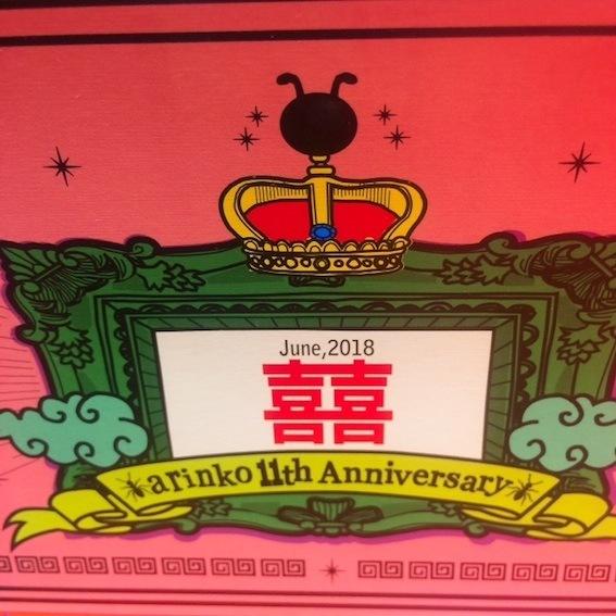arinko11th Anniversary_d0143733_22130207.jpg