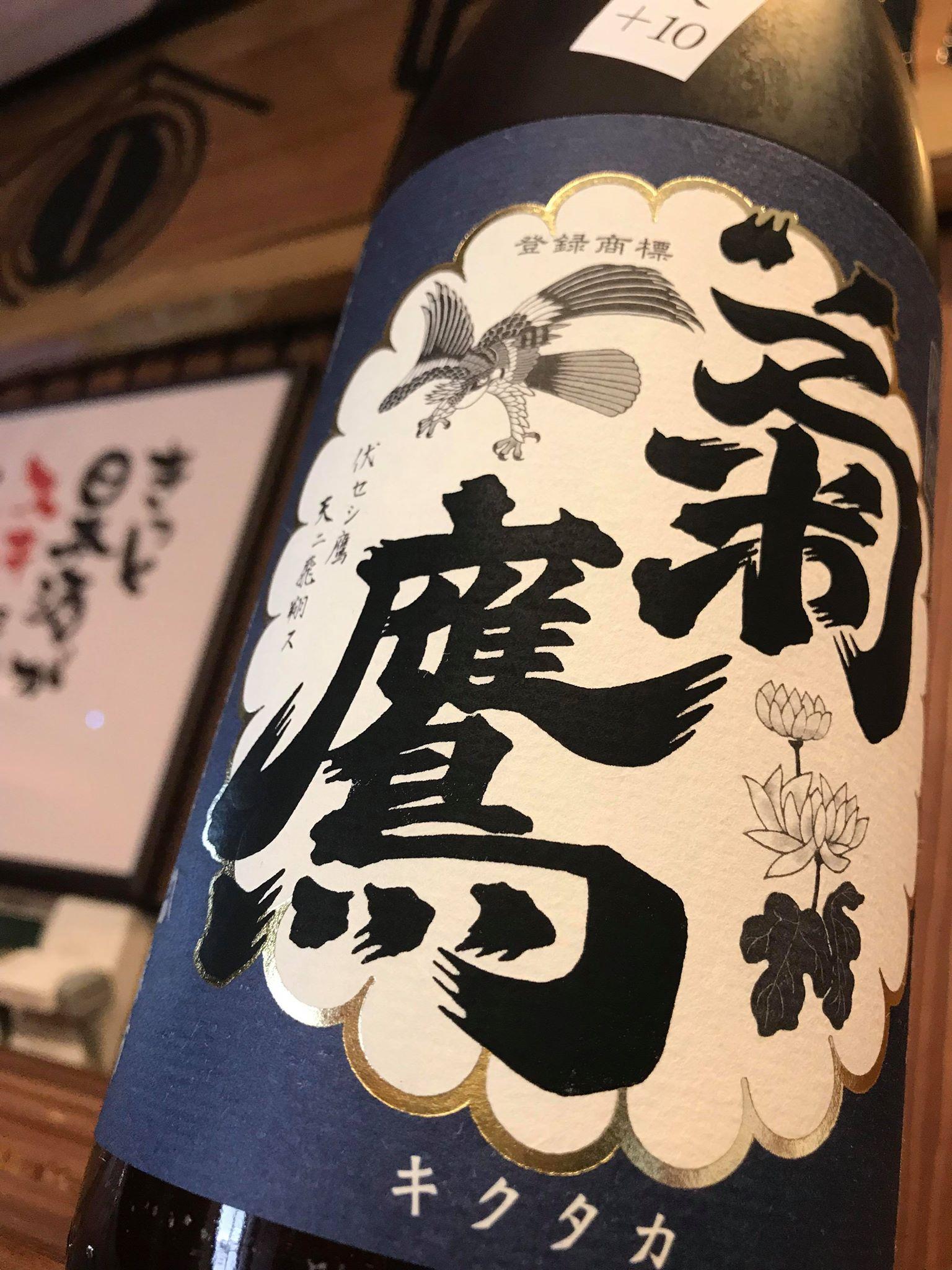 【日本酒】菊鷹 山廃 純米 雌伏 無濾過生酒 辛口+10 限定 29BY_e0173738_101523100.jpg