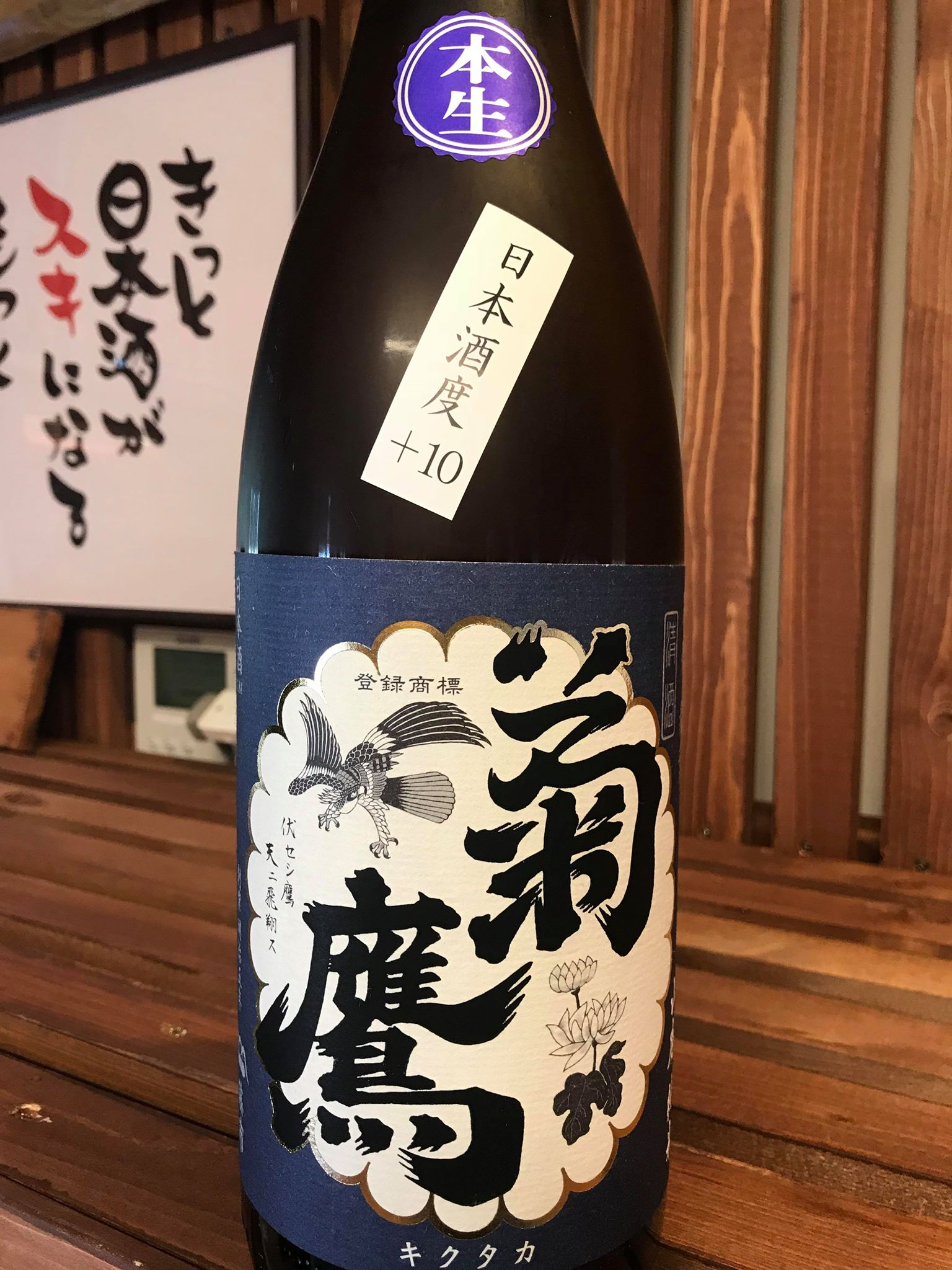【日本酒】菊鷹 山廃 純米 雌伏 無濾過生酒 辛口+10 限定 29BY_e0173738_10153444.jpg
