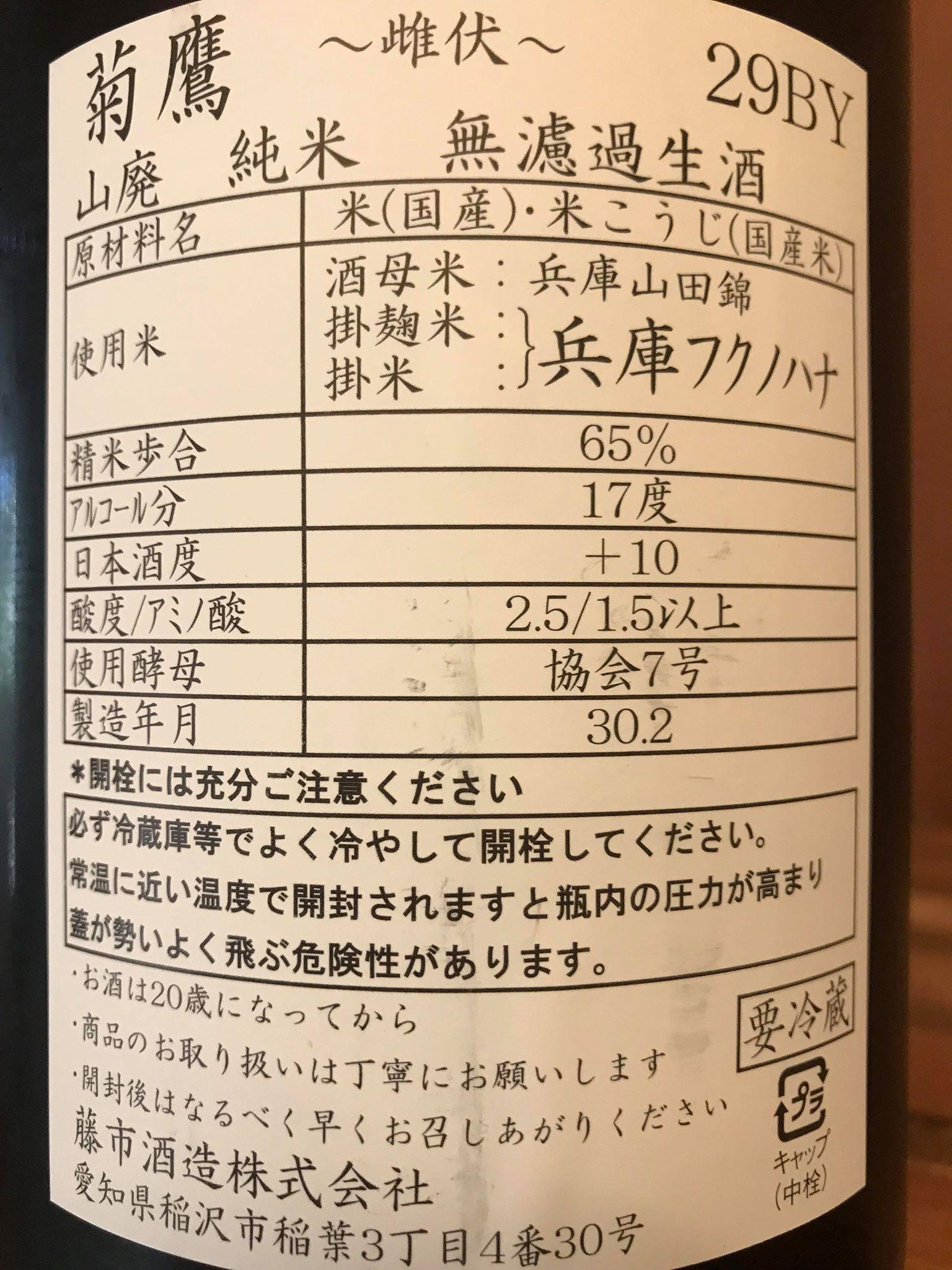 【日本酒】菊鷹 山廃 純米 雌伏 無濾過生酒 辛口+10 限定 29BY_e0173738_10155271.jpg
