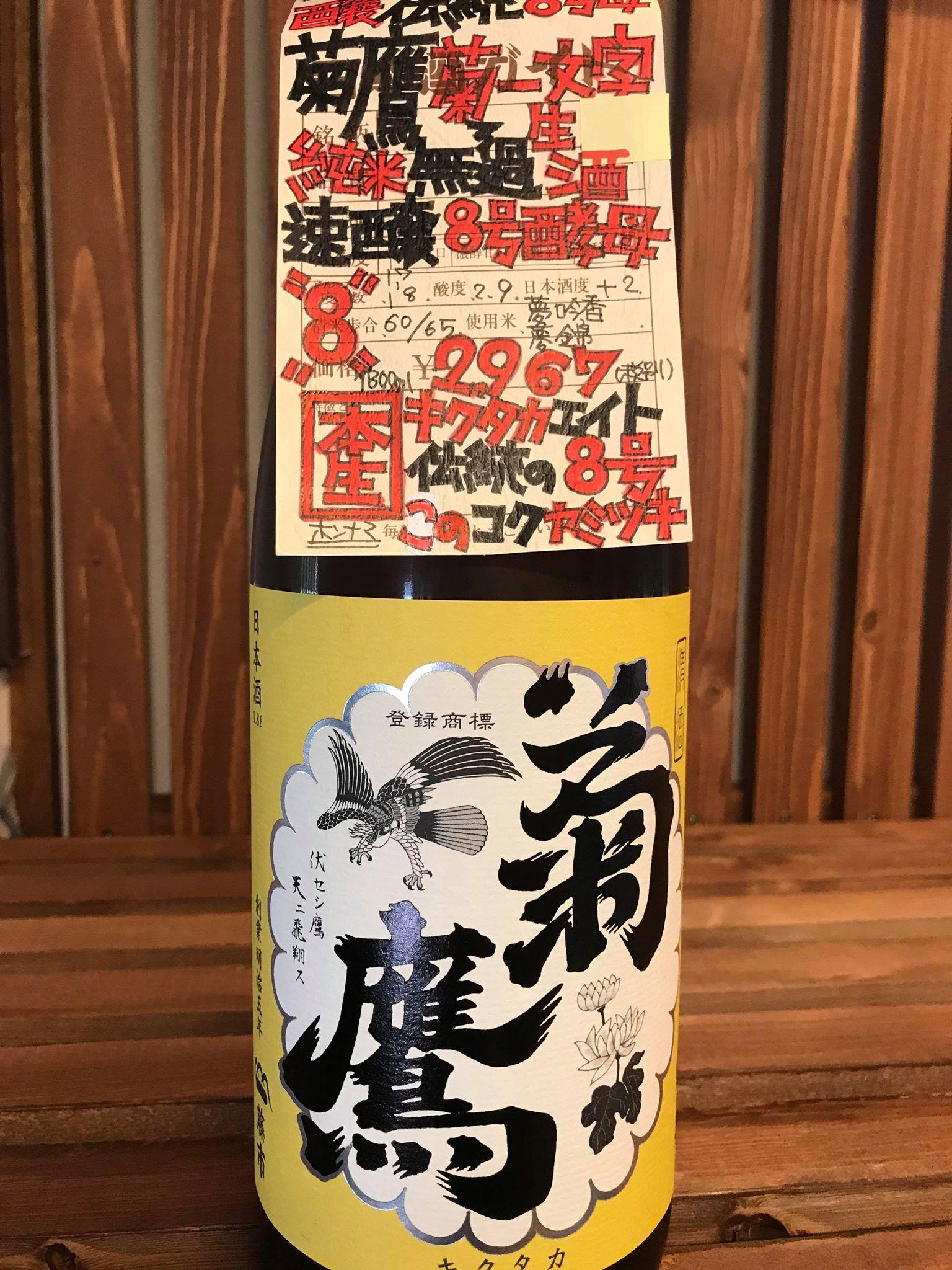 【日本酒】菊鷹 山廃 純米 雌伏 無濾過生酒 辛口+10 限定 29BY_e0173738_10161213.jpg
