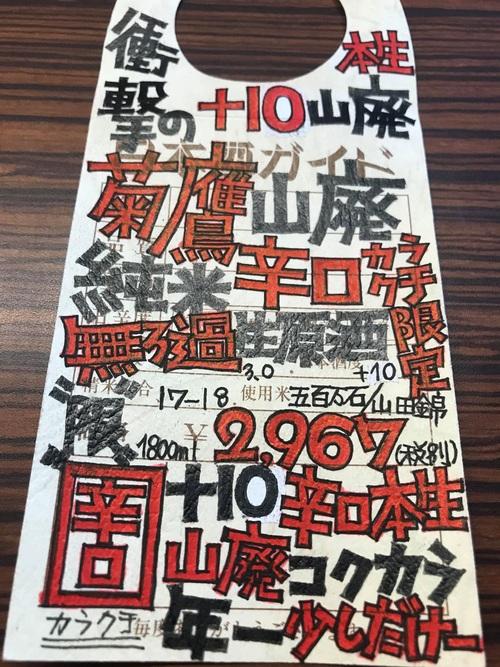 【日本酒】菊鷹 山廃 純米 雌伏 無濾過生酒 辛口+10 限定 29BY_e0173738_1016252.jpg