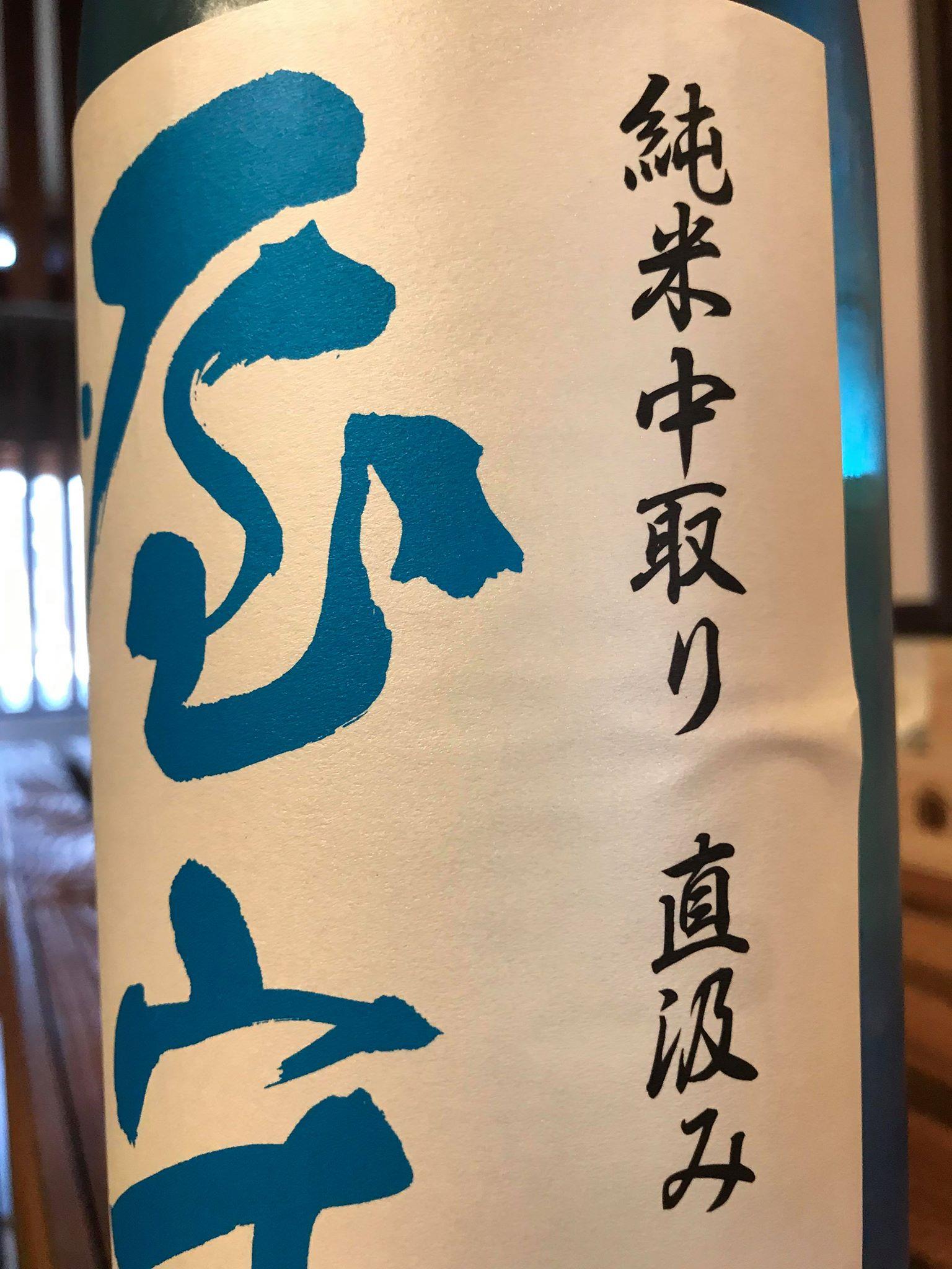 【日本酒】屋守 直汲み 純米中取り 無調整生酒 八反錦 夏色ヤモリ 限定 29BY_e0173738_20343895.jpg