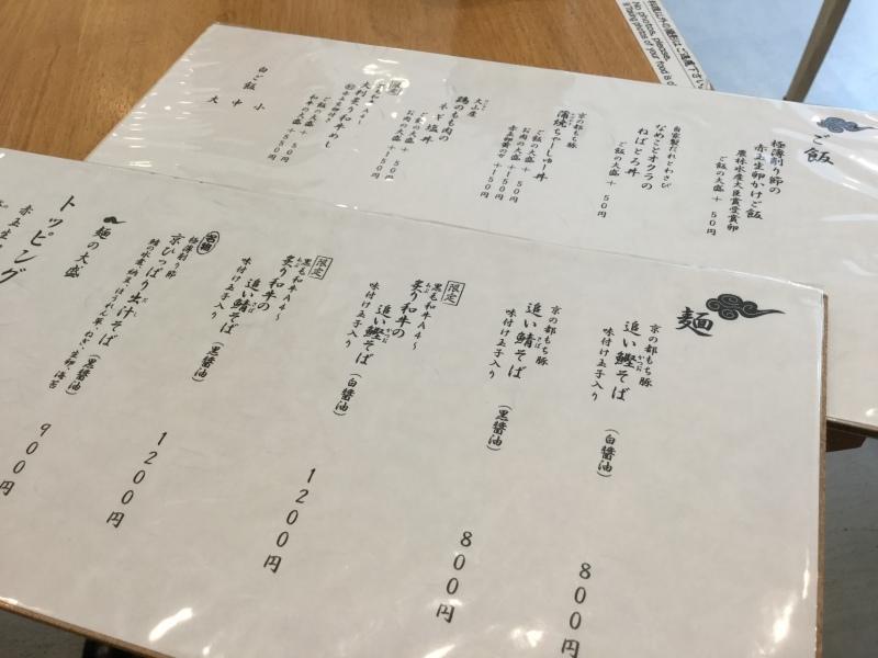 京都 猪一_b0242839_13583370.jpg