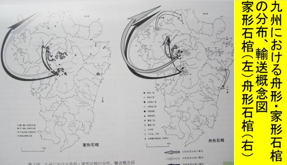 石舞台は家形石棺・九州では石棺文化が消えたのに_a0237545_15064988.png