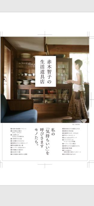 赤木智子の生活道具店 まもなく始まります_c0256701_10213690.png
