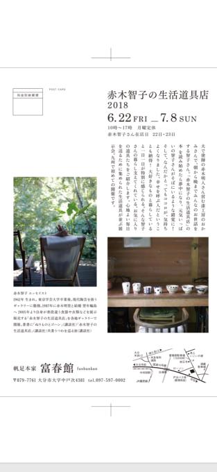 赤木智子の生活道具店 まもなく始まります_c0256701_10242095.png
