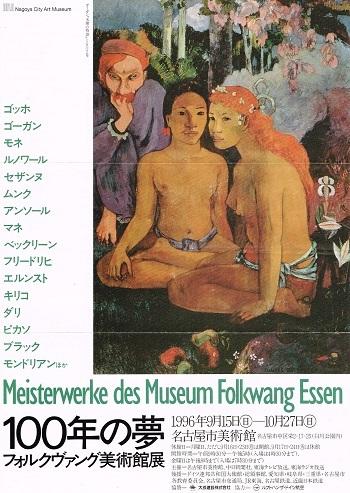 100年の夢 フォルクヴァング美術館展_f0364509_20052839.jpg