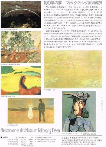 100年の夢 フォルクヴァング美術館展_f0364509_20053964.jpg