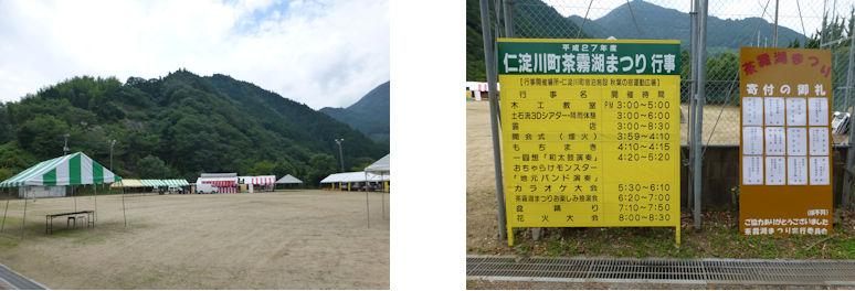 仁淀川編(40):大渡ダム(15.8)_c0051620_17545713.jpg