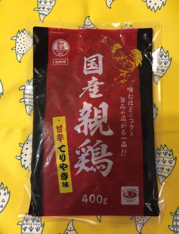 業務スーパー 国産親鶏 甘辛てりやき味 冷凍400g 宮城県産 - 業務スーパーの商品をレポートするブログ