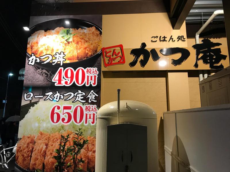 激安かつ丼ととんかつのお店  かつ庵_a0359239_12065751.jpg