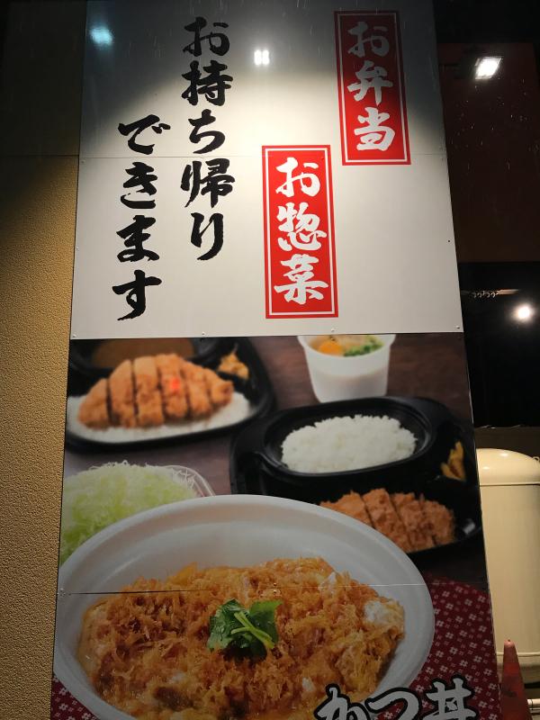 激安かつ丼ととんかつのお店  かつ庵_a0359239_12073929.jpg