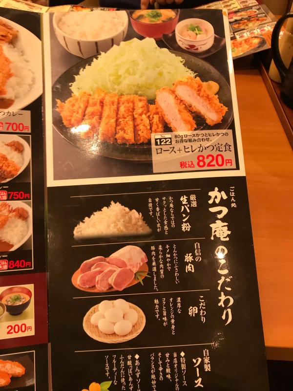 激安かつ丼ととんかつのお店  かつ庵_a0359239_12075858.jpg