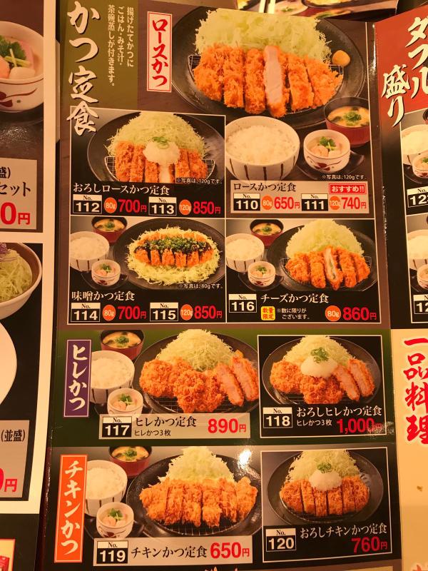 激安かつ丼ととんかつのお店  かつ庵_a0359239_12083655.jpg