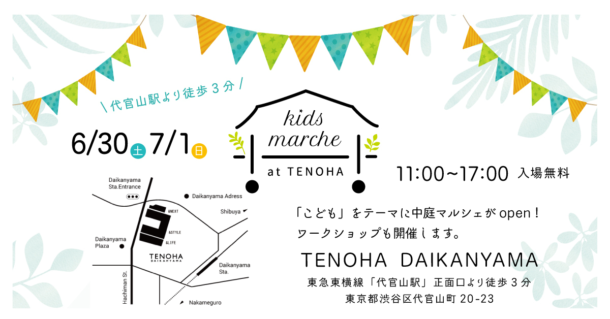 【6/30・7/1】「TENOHA DAIKANYAMA キッズマルシェ vol.2」に出店します!_a0121669_23305742.jpg