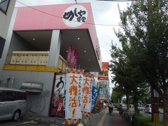 めしや食堂        赤川店_c0118393_11322802.jpg