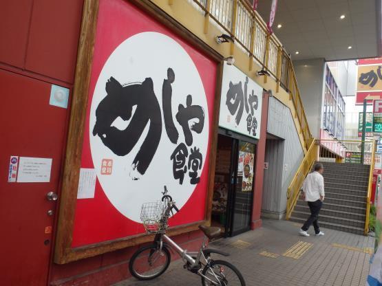 めしや食堂        赤川店_c0118393_11325345.jpg