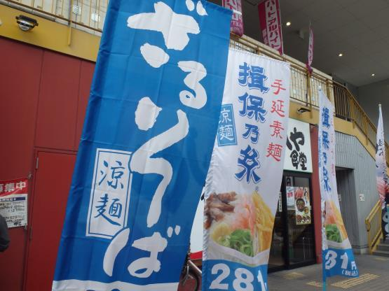 めしや食堂        赤川店_c0118393_11353849.jpg