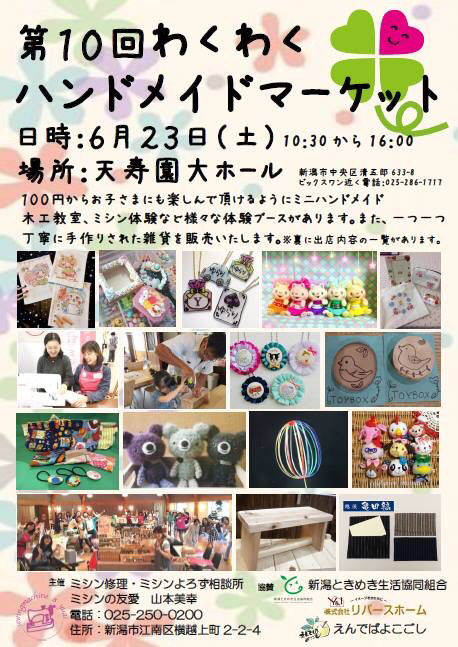 2018.6.17 23日はイベント出店_f0309404_11513647.jpg
