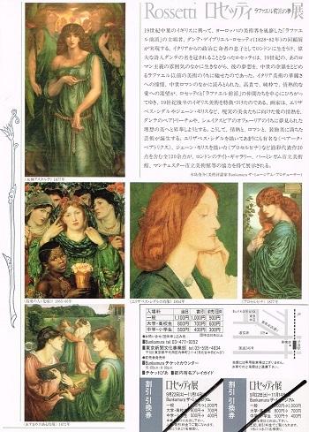ラファエル前派の夢 ロセッティ展_f0364509_19214166.jpg