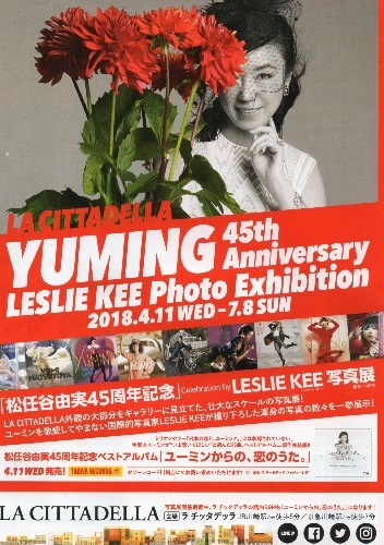 YUMING 45th Anniversary  LESLIE KEE Photo Exhibition_a0116217_23301987.jpg