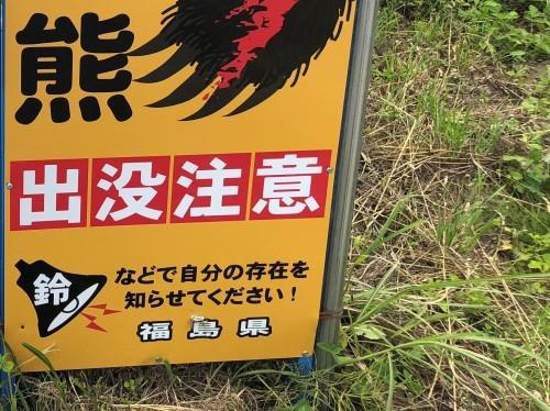『有害鳥獣対策』_f0259324_13454708.jpg