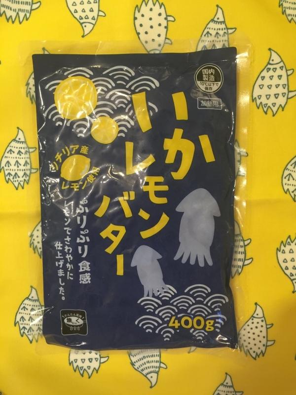 業務スーパー いかレモンバター 冷凍400g 国産 - 業務スーパーの商品をレポートするブログ