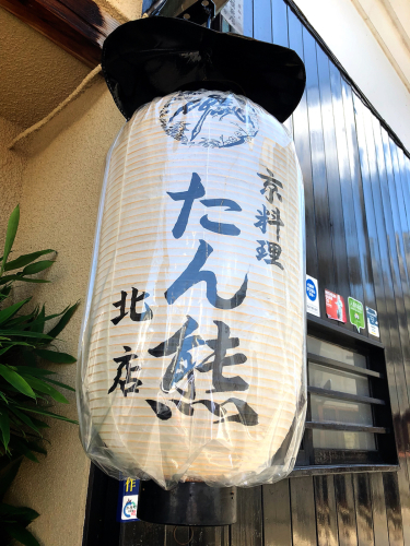 たん熊北店 本店_e0292546_19041167.jpg