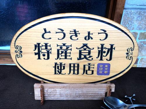ヴォーノミイナ加藤_e0292546_23004986.jpg