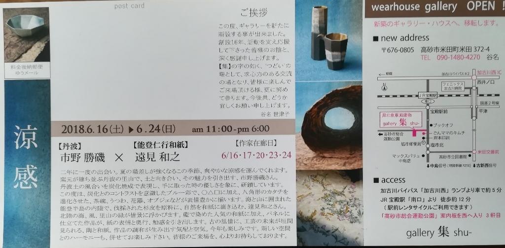"""""""集""""さんの新ギャラリー完成!_a0111166_16100050.jpg"""